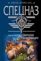 Сергей Зверев Закрытая информация 978-5-699-21173-9