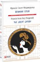 Френсіс Скотт Фіцджеральд Великий Гетсбі 978-966-03-8261-9