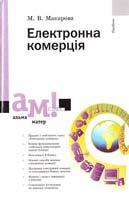 Макарова М. В. Електронна комерція: Посібник для студентів вищих навчальних закладів 966-580-131-7