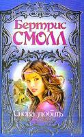 Смолл Б. Снова любить: Роман (пер. с англ. Мельникова П.В.) 5-17-019117-0