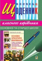 Олійник Іванна Володимирівна Щоденник класного керівника основної та старшої школи 978-966-10-0994-2