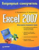 С. Бондаренко, М. Бондаренко Excel 2007. Популярный самоучитель 978-5-91180-692-7