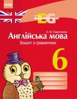 Павліченко О.М. Англійська мова. 6 клас: Зошит з граматики. Easy Grammar