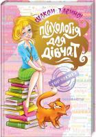 Зотова Наталія Психологія для дівчат 978-966-429-503-8