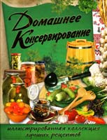 Составитель О. В. Завязкин Домашнее консервирование 978-966-481-825-1