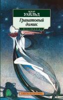 Уайльд Оскар Гранатовый домик 978-5-389-01535-7