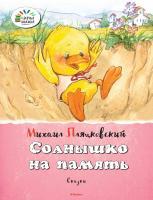 Пляцковский Михаил Солнышко на память 978-5-389-08323-3