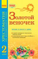 Попова Н.Н. ЗОЛОТОЙ ВЕНОЧЕК 2 кл. Хрестоматия для дополнительного чтения