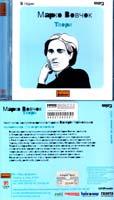 Вовчок Марко Твори: Аудіокнига. MP3. 10 год.