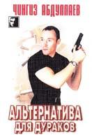 Абдуллаев Чингиз Альтернатива для дураков 5-237-05493-5