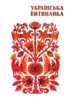Автор.-упоряд.: Є. Шевченко, В. Корнієнко Українська витинанка. Альбом-каталог 978-966-2235-00-15