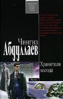 Чингиз Абдуллаев Хранители холода 978-5-699-22185-1