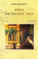 Винничук Ю. Вікна застиглого часу 978-966-441-075-2