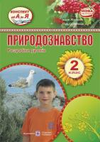 Жаркова І., Мечник Л. Розробки уроків з природознавства. 2 клас (до підручника, зазначеного в анотації) 978-966-07-2566-9