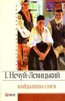Нечуй-Левицький Іван Кайдашева сім'я 978-966-03-4325-2