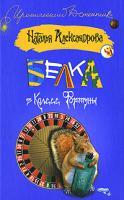 Наталья Александрова Белка в колесе Фортуны 978-5-17-044176-1, 978-5-9713-5288-4, 978-5-9762-3531-1, 978-985-16-4142-6