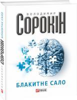Володимир Сорокін Блакитне сало 978-966-03-6705-0