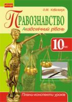 Ковальчук Олена Михайлівна Правознавство. Академічний рівень. 10 клас: плани-конспекти уроків. 978-966-10-2507-2