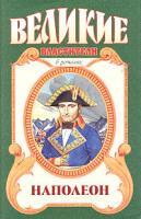 Ф. Б. Остин, А. П. Герберт Наполеон 5-17-025161-0, 5-271-09498-7, 5-9578-1048-7