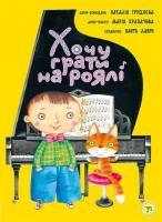 Гриднєва Наталія Хочу грати на роялі 979-0-707527-23-8