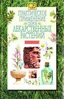 Гоменюк, Даниленко Практическое применение сборов лекарственных растений: Справочник 966-539-259-х