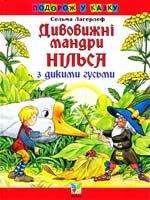 Лагерлеф Сельма Дивовижні мандри Нільса з дикими гусьми 978-966-605-511-1