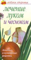Ольга Афанасьева Лечение луком и чесноком 5-17-042874-х, 5-9725-0821-4