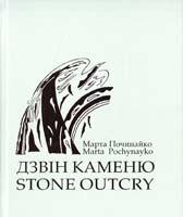 Починайко Марта Дзвін каменю. Stone Outcry. Поезії 978-617-629-263-0