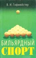 Гофмейстер Владимир Бильярдный спорт 5-7836-0424-0
