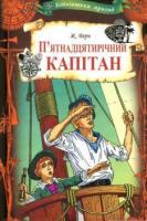 Верн Жюль П'ятнадцятирічний капітан 978-617-12-5901-0