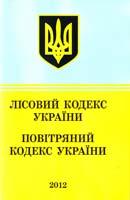 Україна. Закони Лісовий Кодекс України. Повітряний Кодекс України : текст відповідає офіц. станом на 1 квітня 2012 р. 978-617-592-262-0