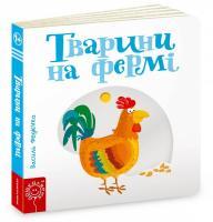 Федієнко Василь Тварини на фермі. Сторінки-цікавинки 978-966-429-347-8