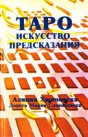 Алиция Хшановска, Дорота Мария Словиковска Таро. Искусство предсказания 5-900504-31-х