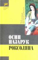 Назарук Осип Роксоляна 978-966-339-883-9