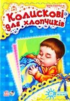 Сонечко Ірина Колискові для хлопчиків. (картонка) 978-966-746-443-1