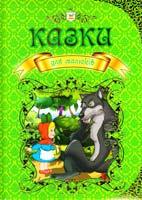 Казки для малюків 978-617-695-097-4