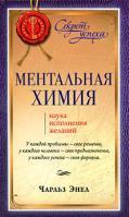 Чарльз Энел Ментальная химия 978-5-91250-992-6