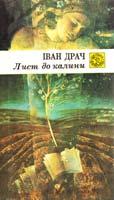 Драч Іван Лист до калини 5-301-01665-2