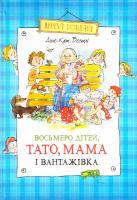 Вестлі Aнне-Kат Восьмеро дітей, тато, мама і вантажівка 978-966-917-023-1