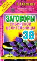 Степанова Наталья Заговоры сибирской целительницы. Вып. 38 978-5-386-07949-9