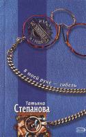 Степанова Т. В моей руке - гибель 5-699-15399-3