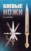 Скрылев Игорь Боевые ножи 978-5-17-054029-7
