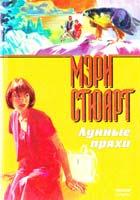 Стюарт Мэри Лунные пряхи 5-88215-731-5