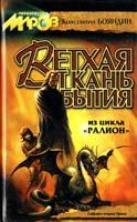 Бояндин Константин Ветхая ткань бытия 5-93698-025-1
