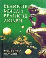 А. П. Кондрашов, И. И. Комарова Великие мысли великих людей 5-7905-1751-х