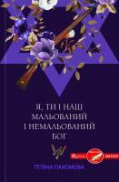 Пахомова Тетяна Я, ти і наш мальований і немальований бог 978-617-12-1530-6