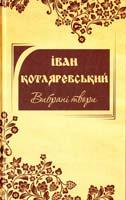 Котляревський Іван Вибрані твори 978-617-538-346-9