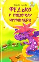 Гридін Сергій Федько у пошуках чупакабри 978-966-2909-84-5