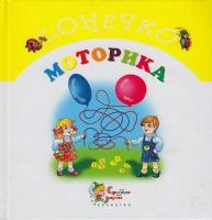 Олексієнко Л. Моторика 978-966-424-077-9
