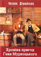 Думанська Оксана Хроніка пригод Ґеня Муркоцького : небанальний детектив 978-966-2739-06-0